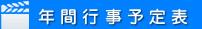 小倉南区の曽根保育園の年間行事予定